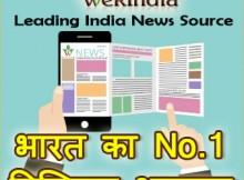 WerIndia - Leading India News Source