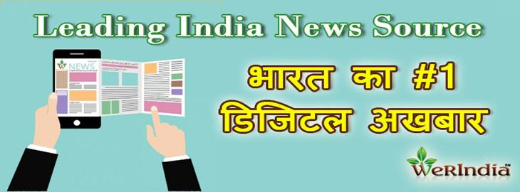 WeRIndia - Online News Source