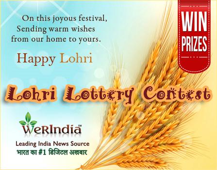 Lohri Lottery Contest