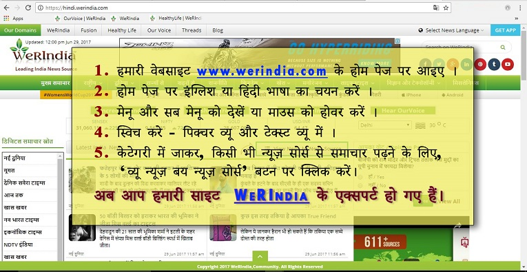 Become WeRIndia Expert in 5 steps