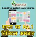 Hindi.WeRIndia.com